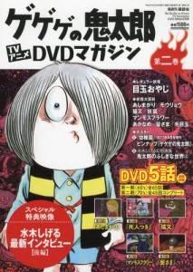 ゲゲゲの鬼太郎 TVアニメ DVDマガジン 02号