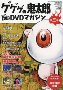 ゲゲゲの鬼太郎 TVアニメ DVDマガジン 03号