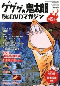 ゲゲゲの鬼太郎 TVアニメ DVDマガジン 04号