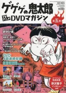 ゲゲゲの鬼太郎 TVアニメ DVDマガジン 05号