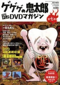 ゲゲゲの鬼太郎 TVアニメ DVDマガジン 07号