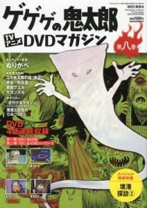 ゲゲゲの鬼太郎 TVアニメ DVDマガジン 08号