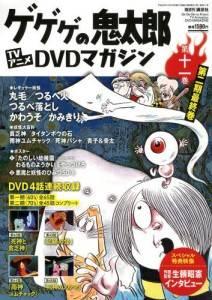 ゲゲゲの鬼太郎 TVアニメ DVDマガジン 10号