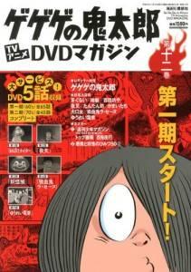 ゲゲゲの鬼太郎 TVアニメ DVDマガジン 12号