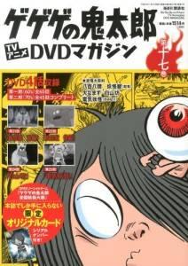 ゲゲゲの鬼太郎 TVアニメ DVDマガジン 17号