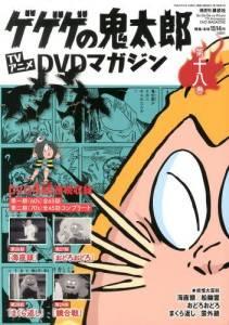 ゲゲゲの鬼太郎 TVアニメ DVDマガジン 18号