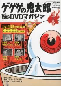 ゲゲゲの鬼太郎 TVアニメ DVDマガジン 19号