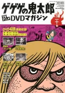ゲゲゲの鬼太郎 TVアニメ DVDマガジン 20号
