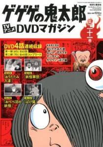 ゲゲゲの鬼太郎 TVアニメ DVDマガジン 21号