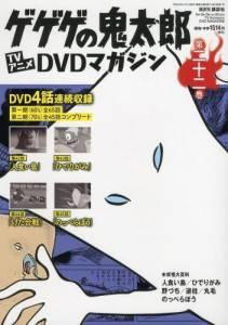 ゲゲゲの鬼太郎 TVアニメ DVDマガジン 22号