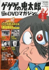 ゲゲゲの鬼太郎 TVアニメ DVDマガジン 23号