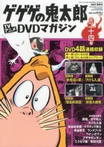 ゲゲゲの鬼太郎 TVアニメ DVDマガジン 24号