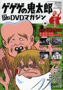 ゲゲゲの鬼太郎 TVアニメ DVDマガジン 25号