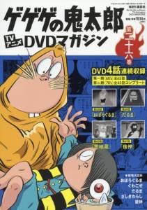 ゲゲゲの鬼太郎 TVアニメ DVDマガジン 26号