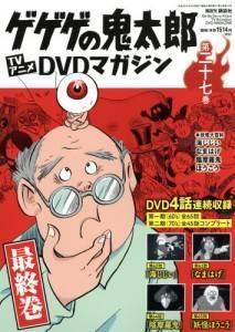 ゲゲゲの鬼太郎 TVアニメ DVDマガジン 27号