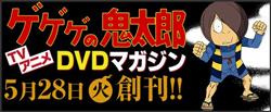 ゲゲゲの鬼太郎 TVアニメ DVDマガジン