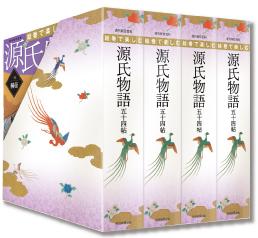 週刊絵巻で楽しむ源氏物語五十四帖 専用ファイル4冊