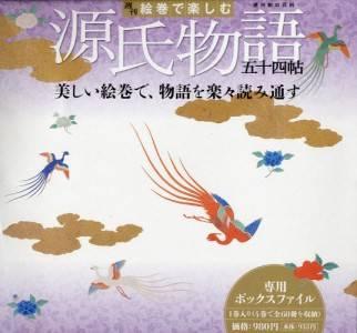 週刊 絵巻で楽しむ源氏物語五十四帖 専用ファイル