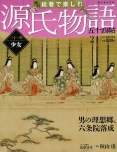 週刊 絵巻で楽しむ源氏物語五十四帖 21号 少女