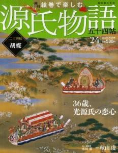 週刊 絵巻で楽しむ源氏物語五十四帖 24号