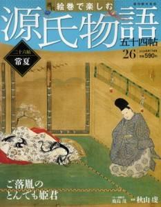 週刊 絵巻で楽しむ源氏物語五十四帖 26号