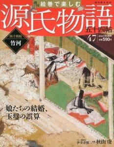 週刊 絵巻で楽しむ源氏物語五十四帖 47号