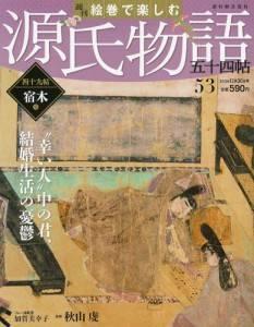 週刊 絵巻で楽しむ源氏物語五十四帖 53号