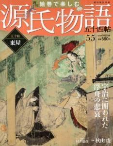 週刊 絵巻で楽しむ源氏物語五十四帖 55号