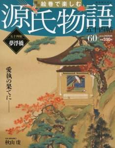 週刊 絵巻で楽しむ源氏物語五十四帖 60号