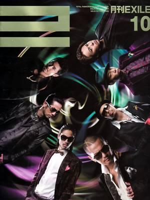 月刊EXILE エグザイル 08年10月 DJ・CLUB
