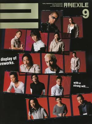 月刊EXILE エグザイル 09年09月
