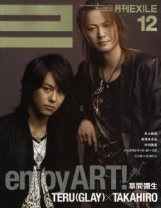 月刊EXILE エグザイル 09年12月