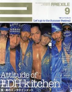 月刊EXILE エグザイル 2010年09月