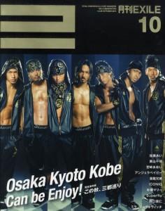 月刊EXILE エグザイル 2010年10月