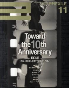 月刊EXILE エグザイル 2010年11月