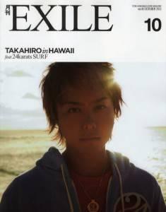 月刊EXILE エグザイル 2011年10月
