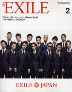 月刊EXILE エグザイル 2012年02月