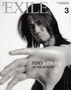 月刊EXILE エグザイル 2012年03月