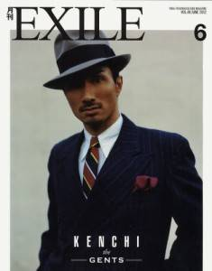 月刊EXILE エグザイル 2012年06月