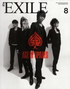 月刊EXILE エグザイル 2012年08月