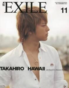 月刊EXILE エグザイル 2012年11月