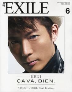 月刊EXILE エグザイル 2013年06月