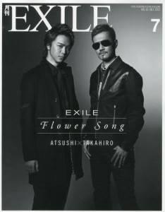月刊EXILE エグザイル 2013年07月