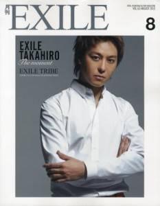 月刊EXILE エグザイル 2013年08月