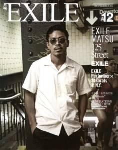 月刊EXILE エグザイル 2013年12月
