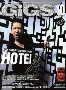 GiGS ギグス 2011年10月号 布袋寅泰
