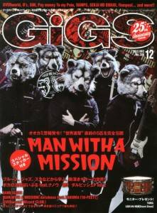 GiGS ギグス 2013年12月号