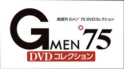 隔週刊 Gメン'75 DVDコレクション