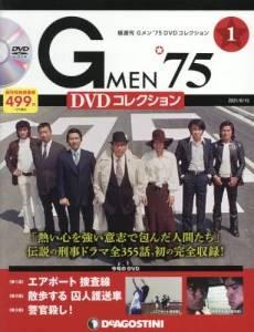 G MEN'75DVDコレクション全国 1号