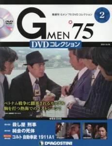 G MEN'75DVDコレクション全国 2号